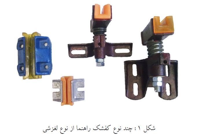 http://aasansor.ir/images/product/3_type_of_parts/9_otherparts/kafshak/Capture.JPG